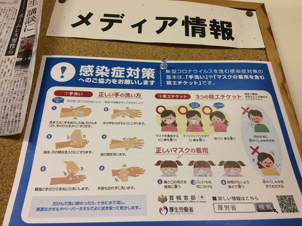 An information leaflet given out to Big Issue Japan vendors. [Courtesy of Big Issue Japan]